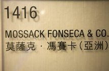 epa05243288 A company signboard is seen outside the Hong Kong offices of Panama-headquartered law firm Mossack Fonseca, Hong Kong, China, 04 April 2016. Millions of leaked documents published on 03 April 2016 suggest that 140 politicians and officials from around the globe, including 72 former and current world leaders, have connections with secret 'offshore' companies to escape tax scrutiny in their countries. The leak involves 11.5 million documents from one of the world's largest offshore law firms, Mossack Fonseca, based in Panama. The investigation dubbed 'The Panama Papers' was undertaken and headed by German newspaper Sueddeutsche Zeitung and Washington-based International Consortium of Investigative Journalists (ICIJ), with the collaboration of reporters from more than 100 media outlets in 78 countries around the world.  EPA/ALEX HOFFORD