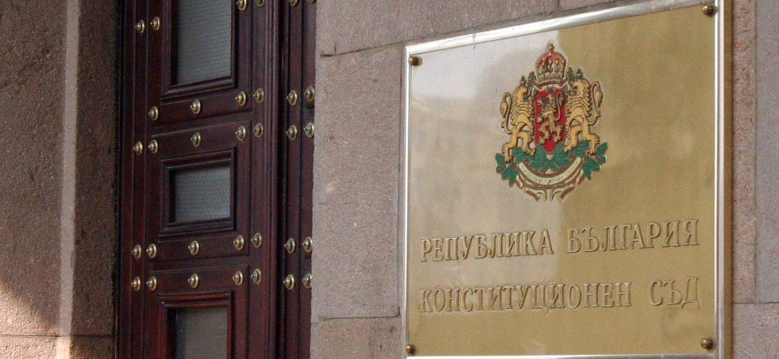конституционен съд