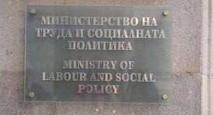министерство труда и социалната политика