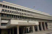 Сградата на МВнР