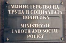 мтсп, министерство на труда и социалната политика