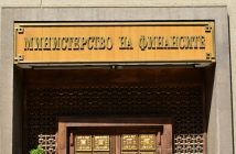 Министерство на финансите, МФ