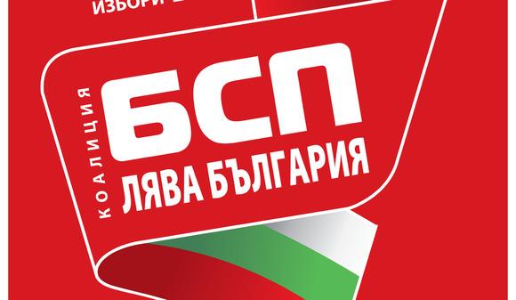 бсп лява българия нинова