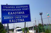 ГКПП Калотина