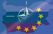 България, ЕС, НАТО