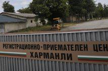 Бежански център, Харманли Снимка: БГНЕС