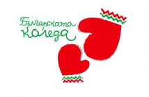 12-08-2016g-bylgarskata_koleda_2015