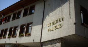 Община Банско придобива безвъзмездно собствеността върху топлоцентралата в курорта