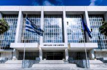 Върховен съд, Гърция