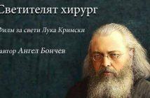 Св. Лука Кримски