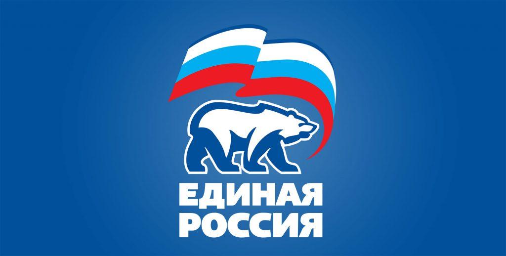 Единна Русия