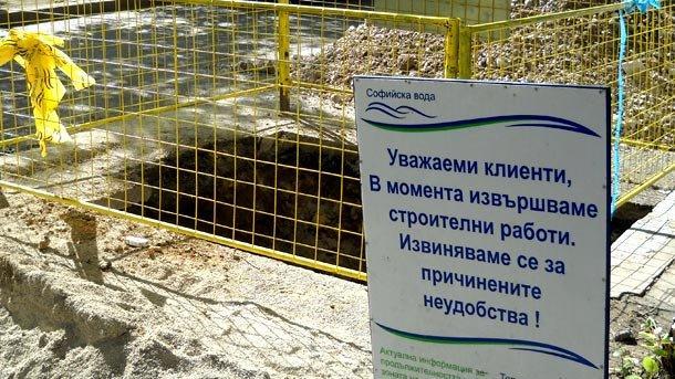 Софийска вода, БНР