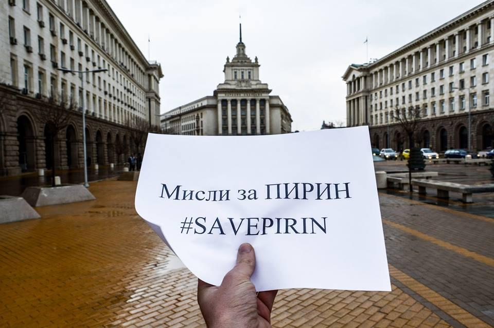 Пирин, протест