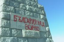 nadraskaha-pametnika-na-aliosha-v-plovdiv-431657