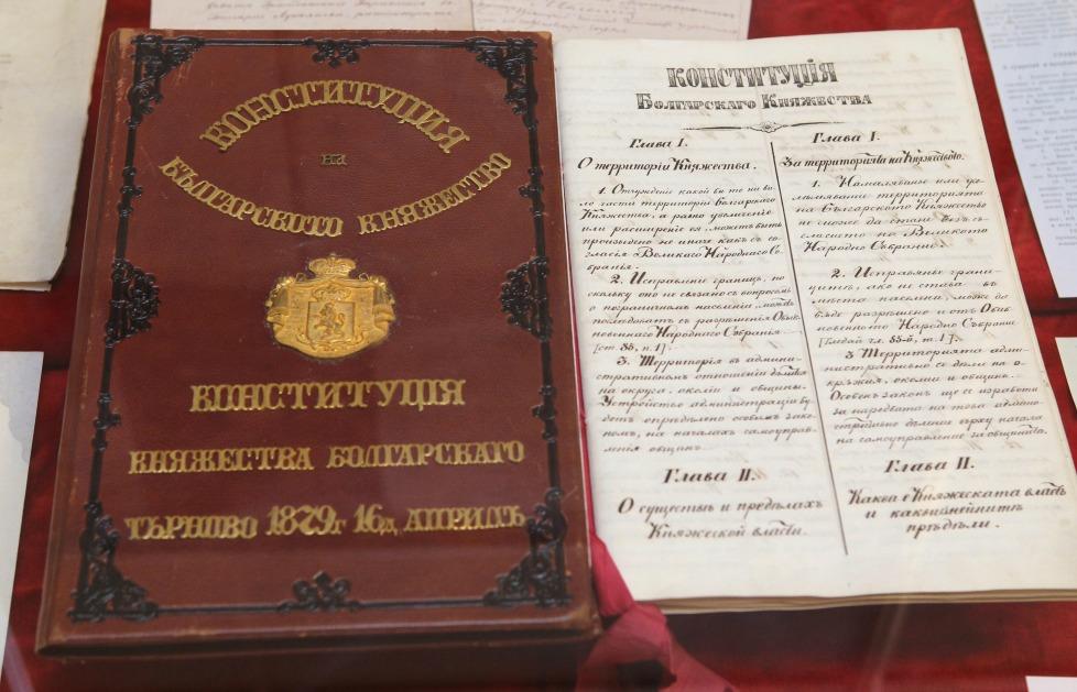 Търновска конституция