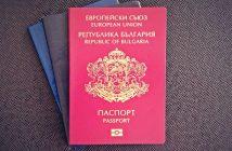 паспорт, България