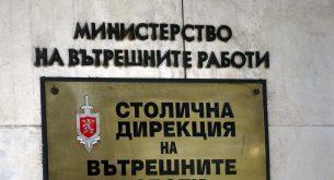 СДВР, полиция