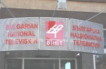 снимка: БНТ