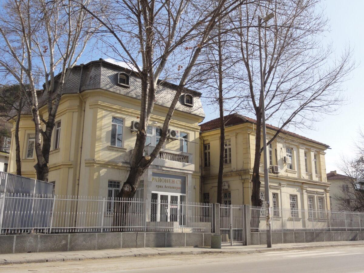 Асеновград, Районен съд