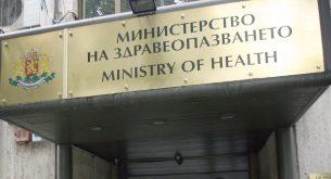 министерство здравеопазване