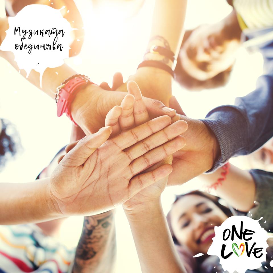 One Love- Турне на известни български и македонски изпълнителни в двете страни това лято.