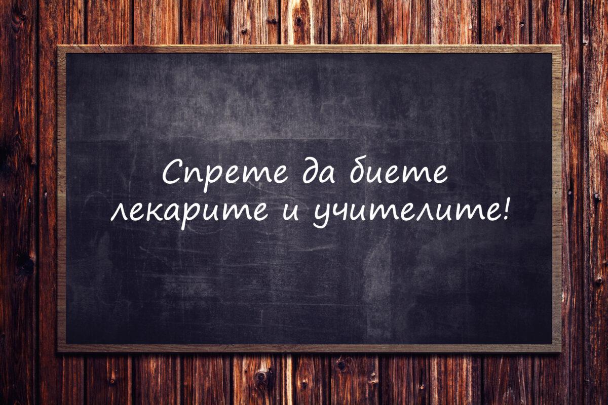 колаж: Кристиян Луканов, informo.bg