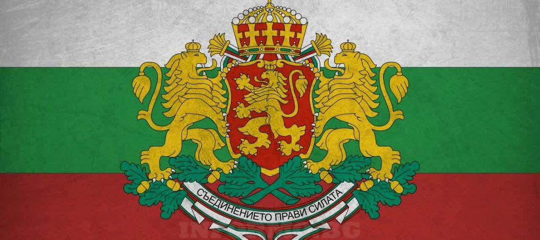 Честваме 110 години от обявяването Независимостта на България