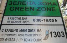 Zelena zona,Sofia,BriagNews,Vladimir Yosifov,imoti,marketing,snimka, 081