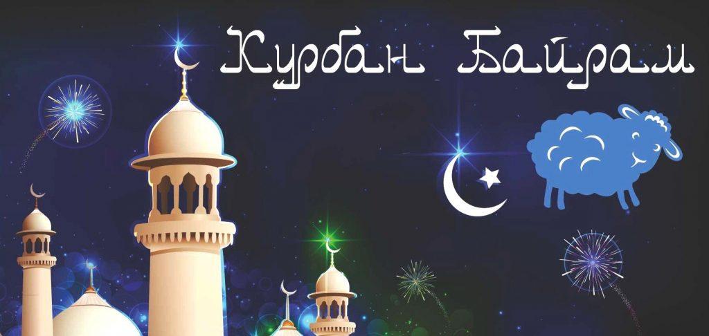 Курбан Байрам kurban-bayram3