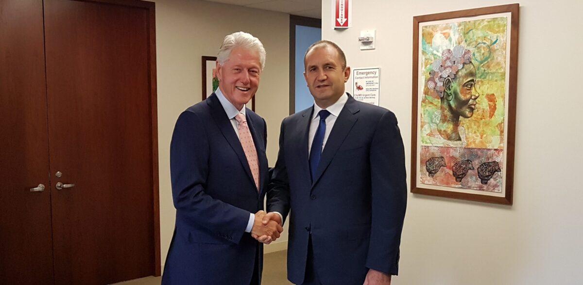 Румен Радев и Бил Клинтън