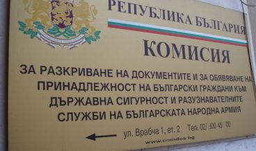 досиета държавна сигурност ДС комисия