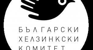 снимка: Български хелзинкски комитет