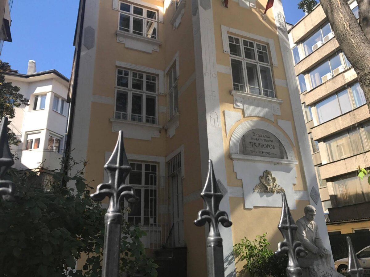 Къща-музей Пейо Яворов