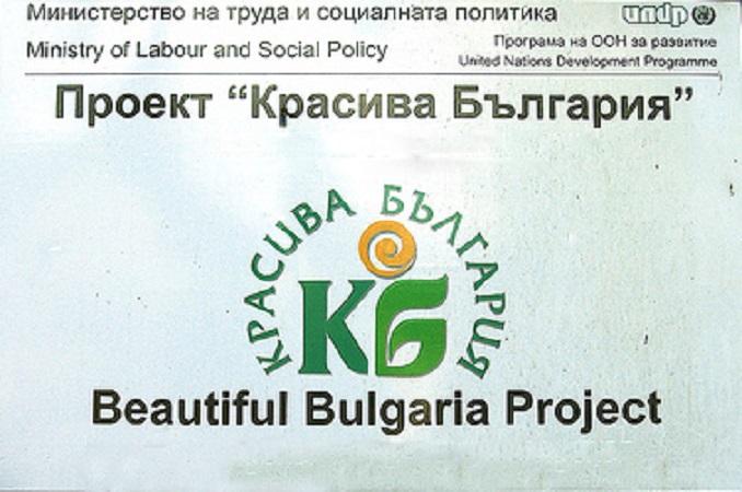 """Проект """"Красива България"""""""