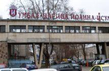 MBAL_Tsaritsa_Ioanna