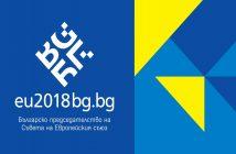 българско председателство на Съвета на ЕС