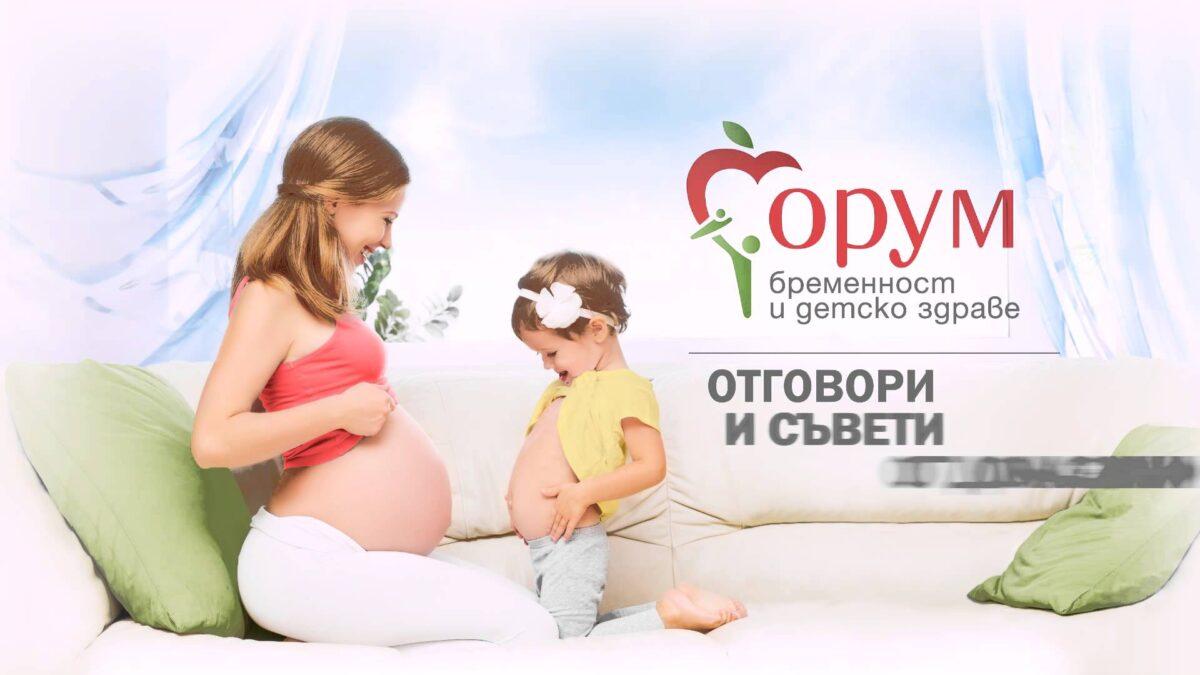 бременност, дете