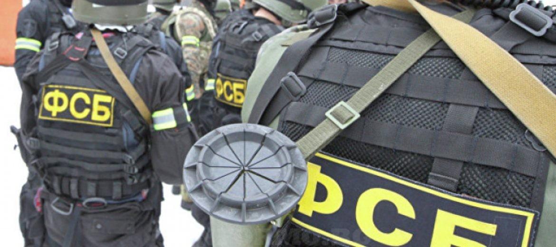 ФСБ Русия