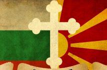 България Македония църква петиция БПЦ