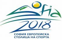 софия, столица на спорта