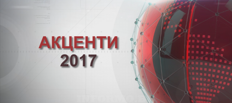 акценти 2017