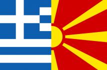 Македония Гърция