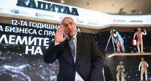 Борисов: В Давос на един баир има 10 лифта, а у нас да се правят протести само за един