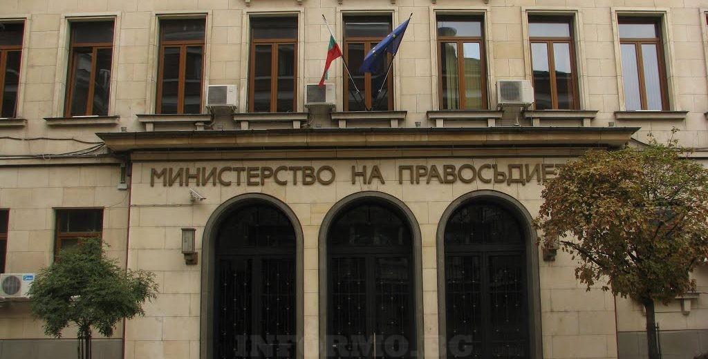 Срина се сайтът на Министерството на правосъдието