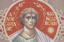 Aleksandar-Veliki