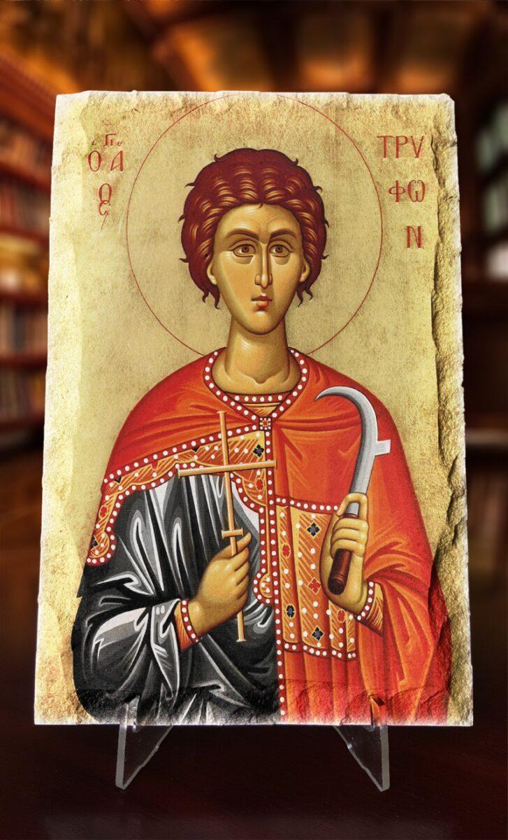 Свети Трифон