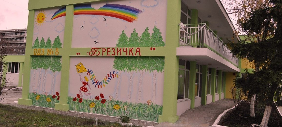 снимка: Община Бургас