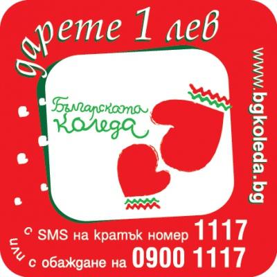 Българска коледа