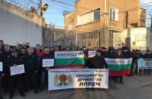 служители в затворите, протест