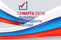 the-presidential-elections-in-russia-in-rating-of-candidates-22